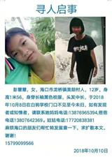 最新!海口12岁失踪女孩QQ联系父亲;但未证实发送者身份
