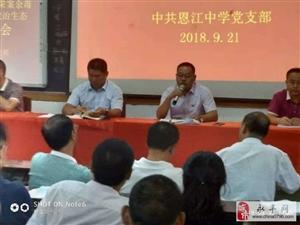 恩江中学党支部召开肃清苏荣案余毒专题组织生活会