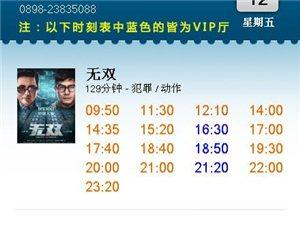 【电影排期】10月12日排期 看电影,来恒大影城!