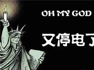 漯河这11大片区将停电!请相互转告!(10月12日-18日)
