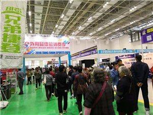 第三届唐山国际体育健身休闲产业博览会 盛大开幕