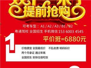 双十一学车钜惠新考增驾AB车型只要6880元