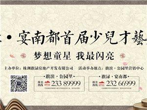 @所有人,2018旗滨&渌江・宴南都少儿才艺大赛邀请函等你签收~