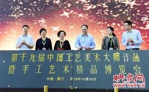 澳门银河娱乐在线汝瓷亮相中国工艺美术大师作品暨手工艺术精品博览会