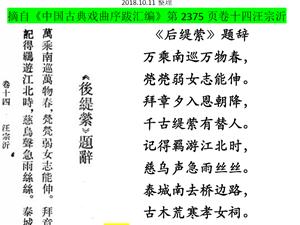 光绪年间汪宗沂将栟茶孝女蔡蕙的故事写成琵琶曲后题诗