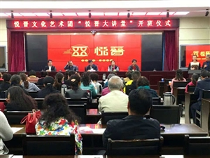 """悦晋文化艺术团""""悦晋大讲堂""""在农业大厦举行开班仪式!"""