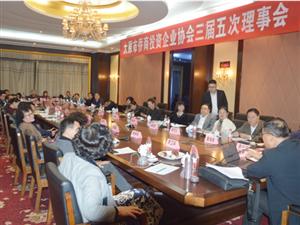 太原市侨商协会第三届第五次理事会成功召开