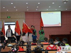 """白小:白马中心小学开展一年级新生""""队前教育第一课""""活动"""
