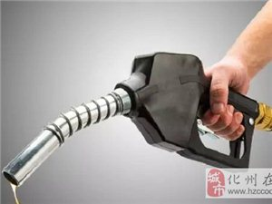 化州有车的人请注意!你关心的油价又有新变化了!
