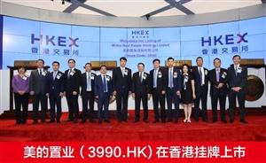 登陆国际资本市场!美的置业昨日在香港联交所敲钟上市