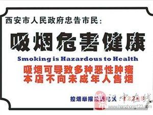西安制定禁烟标识制作标准 场所控烟不力罚款500-1000元