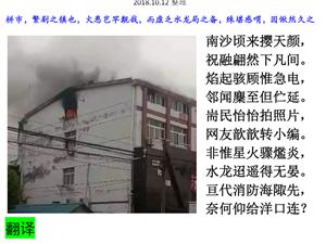 【栟茶沈小洪诗】为大栟茶竟然没有消防中队感慨而作,耑民改为颛氓