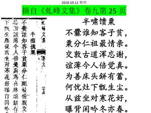 1692年栟茶富豪蔡半啸送粮食来·塾师李驎作诗感谢