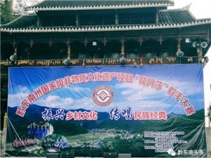 """振兴乡村文化传唱民族经典――""""仰阿莎""""歌手大赛在三穗寨头村举行"""