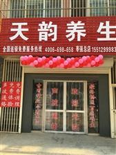 北京天韵悠扬科技有限公司