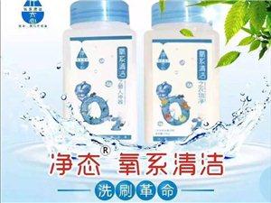 净态是一款全新的科技洗涤产品,充分利用氧的力量清洁,杀菌于一身的洗涤产