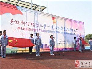 溧水区纪念中国少年先锋队建队69周年暨2018年石湫中学建队日主题活动