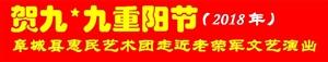 贺重阳阜城县惠民艺术团走进光荣院为老荣军慰问演出