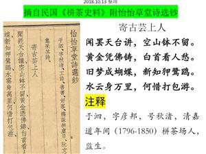 清嘉道年间栟茶场监生于泗写诗寄给古芸和尚