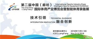 第二届中国(廊坊)体育产业博览会暨智能体育装备展即将开幕