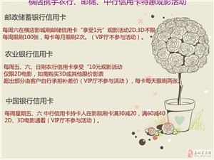 万博manbetx客户端苹果横店电影城10月14日影讯
