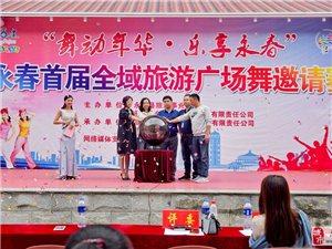 【图集】永春首届全域旅游广场舞邀请赛第一场海选赛