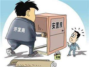 望江人注意:以后拆迁或不赔钱了!取消货币化安置…