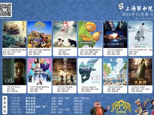 万博manbetx客户端苹果市文化数字电影城18年10月15日排片表