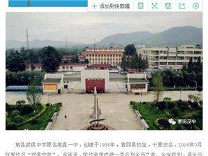 汉中新增3所省级示范高中,是哪些?