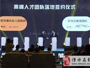 第二届江苏(溧水)人工智能创新创业大赛成功举办