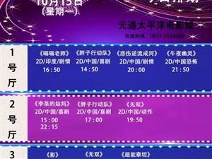 元通 电影城10月15日影讯