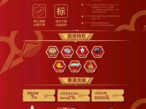 北京今朝装饰20周年店庆10月20日与您相约太原!