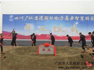 10月12日,总投资10亿元的宝湾电子商务智慧园区项目在广汉开工