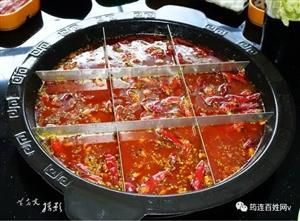 筠连也有九宫格火锅了!