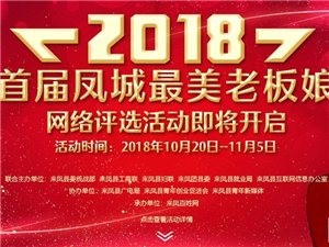 《2018首届凤城最美老板娘》评选正式开始