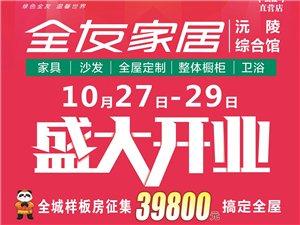 全友家居10月27日-29日盛大开业   钜惠全城