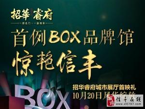 招华睿府丨信丰首例BOX品牌馆惊艳信丰,10月20日荣耀绽放