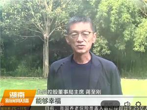 湖南新闻联播特别报道:这个新宁男人厉害了!快看你认识吗?