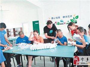 """宁乡""""坚强哥""""投资200多万元建托养中心 免费向残疾人开放"""