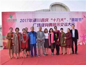 """2018年潢川县庆""""老年节""""广场健身舞展示交流大会即将开始啦!"""