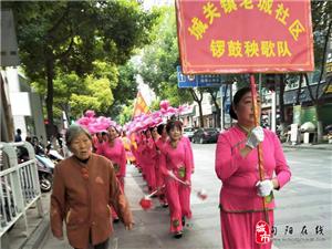 九九重阳节旬阳县老年人健身运动会庆祝活动在隆重举