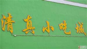 解馋用餐好去处,张家川清真小吃城(新夜市)
