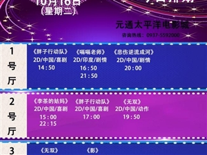 元通电影城10月16日影讯