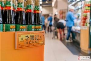 """29款酱油查出问题,李锦记、海天被点名后回应称""""不服"""""""