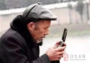 你用什么手机,就是什么人品!
