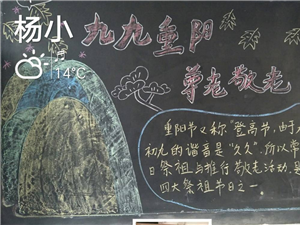 """同家庄镇杨家庄小学举行——""""九九重阳,敬老爱老""""活动"""