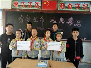 远离毒品,珍爱生命——杨家庄小学开展禁毒教育活动
