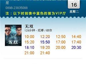 【电影排期】10月16日排期 看电影,来恒大影城!
