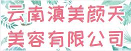 云南滇美颜天美容有限澳门太阳城注册