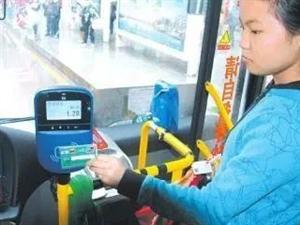 澳门赌博网站家长速看!学生公交IC卡年审有变化,新规是……